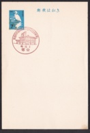 Japan Commemorative Postmark, 1967 Ochiai Post Office (jci1761) - Ungebraucht