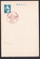 Japan Commemorative Postmark, 1967 Ochiai Post Office (jci1762) - Ungebraucht