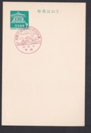 Japan Commemorative Postmark, 1967 International Letter Writing Week Hokusai (jci1763) - Ungebraucht