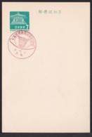 Japan Commemorative Postmark, 1967 Oomori Shell Midden (jci1769) - Ungebraucht
