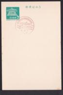 Japan Commemorative Postmark, 1967 Sakaide City (jci1771) - Ungebraucht