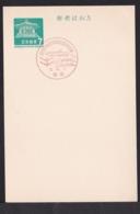 Japan Commemorative Postmark, 1967 Sakaide City (jci1772) - Ungebraucht