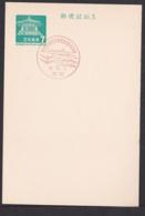 Japan Commemorative Postmark, 1967 Sakaide City (jci1773) - Ungebraucht