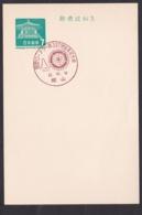 Japan Commemorative Postmark, 1967 Rotary International (jci1774) - Ungebraucht
