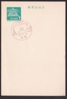 Japan Commemorative Postmark, 1967 Osaka Port (jci1775) - Ungebraucht