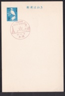 Japan Commemorative Postmark, 1967 Osaka Port (jci1776) - Ungebraucht