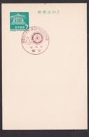 Japan Commemorative Postmark, 1967 Rotary International (jci1777) - Ungebraucht