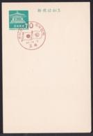 Japan Commemorative Postmark, 1967 Gojo City (jci1780) - Ungebraucht
