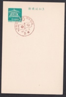 Japan Commemorative Postmark, 1967 Gojo City (jci1781) - Ungebraucht