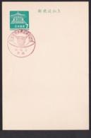 Japan Commemorative Postmark, 1967 Oomori Shell Midden (jci1783) - Ungebraucht