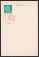 Japan Commemorative Postmark, 1967 Boshin War Castle (jci1784) - Ungebraucht