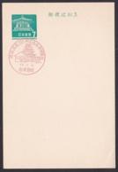 Japan Commemorative Postmark, 1967 Boshin War Castle (jci1785) - Ungebraucht
