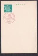 Japan Commemorative Postmark, 1967 Boshin War Castle (jci1786) - Ungebraucht