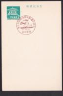 Japan Commemorative Postmark, 1967 Maritime Force Ise Bay Review (jci1791) - Ungebraucht