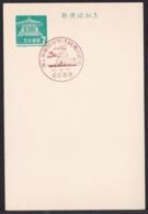 Japan Commemorative Postmark, 1967 Maritime Force Ise Bay Review (jci1792) - Ungebraucht
