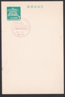 Japan Commemorative Postmark, 1967 Maritime Force Ise Bay Review (jci1793) - Ungebraucht