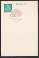 Japan Commemorative Postmark, 1967 Waseda University Festival (jci1796) - Ungebraucht