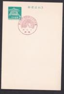 Japan Commemorative Postmark, 1967 Waseda University Festival (jci1797) - Ungebraucht