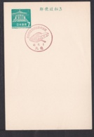 Japan Commemorative Postmark, 1967 Marugame Post Office (jci1798) - Ungebraucht