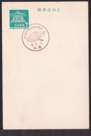 Japan Commemorative Postmark, 1967 Marugame Post Office (jci1800) - Ungebraucht
