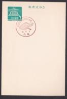 Japan Commemorative Postmark, 1967 Marugame Post Office (jci1801) - Ungebraucht