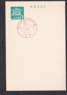 Japan Commemorative Postmark, 1967 Aoyama Gakuin University Festival (jci1802) - Ungebraucht