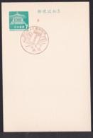 Japan Commemorative Postmark, 1968 Love Letter (jci1868) - 1989-... Empereur Akihito (Ere Heisei)