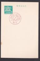 Japan Commemorative Postmark, 1968 Love Letter (jci1869) - 1989-... Empereur Akihito (Ere Heisei)
