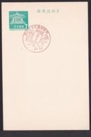 Japan Commemorative Postmark, 1968 Love Letter (jci1871) - 1989-... Empereur Akihito (Ere Heisei)