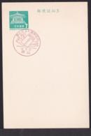 Japan Commemorative Postmark, 1968 Love Letter (jci1872) - 1989-... Empereur Akihito (Ere Heisei)
