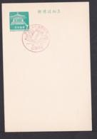Japan Commemorative Postmark, 1968 Love Letter (jci1873) - 1989-... Empereur Akihito (Ere Heisei)