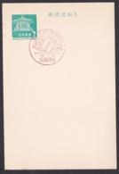 Japan Commemorative Postmark, 1968 Love Letter (jci1874) - 1989-... Empereur Akihito (Ere Heisei)