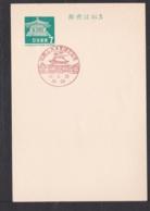 Japan Commemorative Postmark, 1968 Naritasan Temple (jci1878) - 1989-... Empereur Akihito (Ere Heisei)