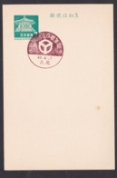Japan Commemorative Postmark, 1968 Yao City (jci1882) - 1989-... Empereur Akihito (Ere Heisei)