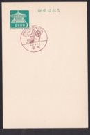 Japan Commemorative Postmark, 1968 Hekinan City (jci1888) - 1989-... Empereur Akihito (Ere Heisei)