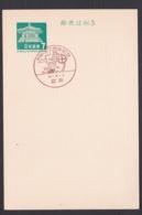 Japan Commemorative Postmark, 1968 Hekinan City (jci1889) - 1989-... Empereur Akihito (Ere Heisei)
