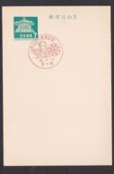 Japan Commemorative Postmark, 1968 Oooka Festival (jci1890) - 1989-... Empereur Akihito (Ere Heisei)