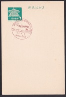 Japan Commemorative Postmark, 1968 Shirahama Airport (jci1891) - 1989-... Empereur Akihito (Ere Heisei)