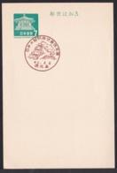 Japan Commemorative Postmark, 1968 Kagoshima 100th (jci1892) - 1989-... Empereur Akihito (Ere Heisei)