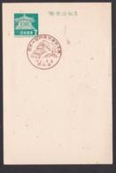 Japan Commemorative Postmark, 1968 Kagoshima 100th (jci1893) - 1989-... Empereur Akihito (Ere Heisei)