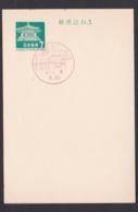 Japan Commemorative Postmark, 1968 Osaka Trade Fair (jci1897) - 1989-... Empereur Akihito (Ere Heisei)