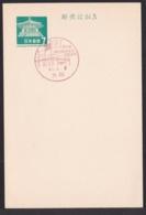 Japan Commemorative Postmark, 1968 Osaka Trade Fair (jci1899) - 1989-... Empereur Akihito (Ere Heisei)