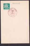 Japan Commemorative Postmark, 1968 Discobolus Sports (jci1900) - 1989-... Empereur Akihito (Ere Heisei)