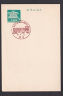 Japan Commemorative Postmark, 1968 Accommodation Sukumo (jci1901) - 1989-... Empereur Akihito (Ere Heisei)