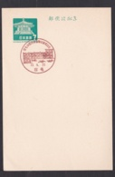 Japan Commemorative Postmark, 1968 Accommodation Sukumo (jci1902) - 1989-... Empereur Akihito (Ere Heisei)