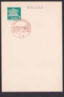 Japan Commemorative Postmark, 1968 Accommodation Sukumo (jci1903) - 1989-... Empereur Akihito (Ere Heisei)