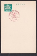 Japan Commemorative Postmark, 1968 Discobolus Sports (jci1904) - 1989-... Empereur Akihito (Ere Heisei)