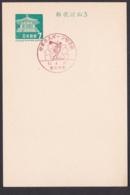 Japan Commemorative Postmark, 1968 Discobolus Sports (jci1905) - 1989-... Empereur Akihito (Ere Heisei)