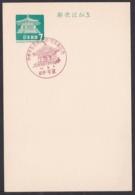 Japan Commemorative Postmark, 1968 Chusonji Temple Golden Hall (jci1906) - 1989-... Empereur Akihito (Ere Heisei)