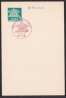 Japan Commemorative Postmark, 1968 Chusonji Temple Golden Hall (jci1908) - 1989-... Empereur Akihito (Ere Heisei)